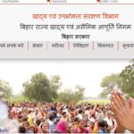 Bihar Ration card list 2021|बिहार नई राशन कार्ड लिस्ट 2021