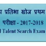 राष्ट्रीय खेल प्रतिभा खोज पोर्टल आवेदन |national-sport-talent-portal
