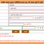 उत्तराखंड राशन कार्ड लिस्ट 2021 |APL BPL लिस्ट