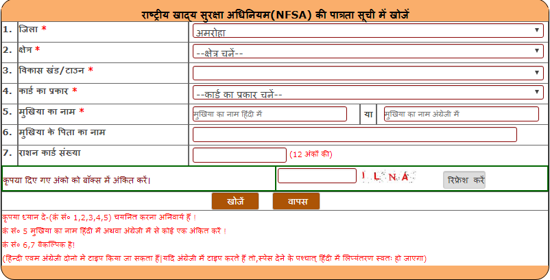Up Ration Card list in Hindi
