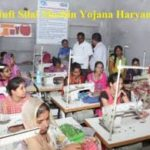 हरियाणा मुफ्त सिलाई मशीन योजना | Free Sewing Machine Yojana Haryana in Hindi