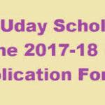 ईशान उदय छात्रवृत्ति योजना एप्लीकेशन फॉर्म| Ishan Uday Scholarship Yojana In Hindi