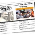 उत्तर प्रदेश फसल ऋण मोचन योजना| माफी लिस्टUp Kisan Rin Mochan Yojana