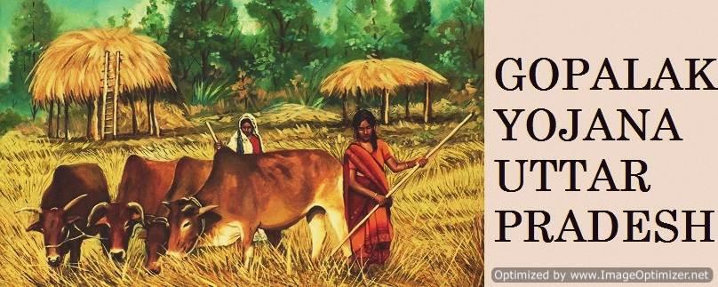 Gopalak-Yojana-Uttar-Pradesh.jpg