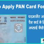 ऑनलाइन पैन कार्ड के लिए आवेदन कैसे करें एप्लीकेशन फॉर्म 