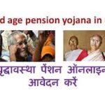 राजस्थान वृद्धावस्था पेंशन योजना| ऑनलाइन आवेदन