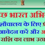 राजस्थान शौचालय निर्माण के लिए ऑनलाइन आवेदन|Rajasthan shochaly mission online application form hindi