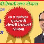 मध्य प्रदेश मुख्यमंत्री मेधावी छात्र योजना ऑनलाइन आवेदन| एप्लीकेशन फॉर्म