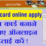 UP नई राशन कार्ड अप्लाई ऑनलाइन|UP New Ration Card Application Form