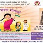 माझी कन्या भाग्यश्री योजना 2021 majhi kanya bhagyashree scheme in hindi