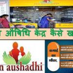 जन औषधि योजना ऑनलाइन आवेदन|jan aushadhi scheme ke liye online awedan