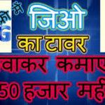 कैसे अप्लाई करें रिलायंस 4 जी टॉवर लगवाने के लिए ऑनलाइन आवेदन reliance jio 4g tower installation apply procedure rent contact in hindi