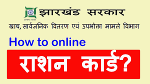 झारखंड राशन कार्ड लिस्ट 2019 सूची|APL BPL लिस्ट Jharkhand RATION CARD LIST ONLINE IN HINDI