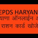 Haryana Ration Card List 2021|हरियाणा राशन कार्ड लिस्ट 2021