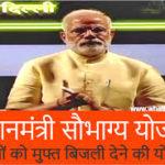 प्रधानमंत्री सौभाग्य योजना|ऑनलाइन आवेदन|रजिस्ट्रेशन