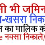 महाराष्ट्र भूमि अभिलेख जमाबंदी खतियान खसराखतौनी  ऑनलाइन |