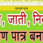 यूपी आय जाति निवास प्रमाणपत्र ऑनलाइन आवेदन| uttar pradesh caste certificate verification  income domicile verify