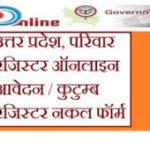 यूपी परिवार रजिस्टर अप्लाई ऑनलाइन आवेदन |up parivaar register nakal online form copy in hindi