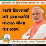उत्तर प्रदेश फसल बीमा योजना| uttr-prdesh phsl biimaa yojnaa in hindi