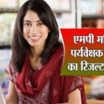 एमपी महिला पर्यवेक्षक परिणाम 2019 |MP Mahila Paryavekshak Result 2019 -