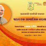 प्रधानमंत्री एलपीजी पंचायत योजना|ऑनलाइन आवेदन| एप्लीकेशन फॉर्म