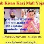 पंजाब कर्ज माफी किसान योजना 2021|krishi fasal rin mafi yojana punjab crop loan waiver scheme