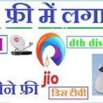 जियो डिश बुकिंग ऑनलाइन आवेदन| JIO DTH Set Top Box Price Launch Booking IN HINDI