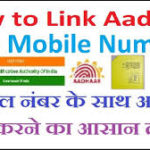 मोबाइल नंबर से आधार कार्ड जोड़ना|Link Aadhaar Card With Mobile Number in hindi