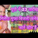 यूपी मुफ्त बिजली कनेक्शन|free power connection bpl families uttarpradesh in hindi