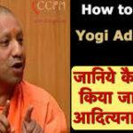 CM योगी आदित्यनाथ मोबाइल नंबर| WhatsApp नंबर| कांटेक्ट नंबर| UP CM Yogi Adityanath mobile Number Whats App Number in hindi