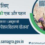 मध्यप्रदेश में सिंगल क्लिक पेंशन योजना |mp single click pension scheme yojana in hindi