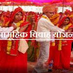 उत्तर प्रदेश मुख्यमंत्री सामूहिक विवाह योजना 2021|ऑनलाइन आवेदन
