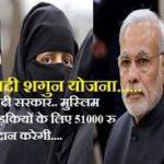 मुस्लिम लड़कियों को शादी शगुन योजना 