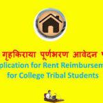 छात्रगृह किराया योजना राजस्थान ऑनलाइन आवेदन|