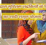 उत्तर प्रदेश मुस्लिम लड़कियों के लिए शादी शगुन योजना| up Shadi shagun yojana rs 51000 muslim girl marriage