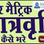 राजस्थान उत्तर मैट्रिक छात्रवृत्ति योजना|ऑनलाइन आवेदन