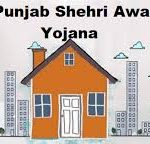 पंजाब शहरी आवास योजना 2021 |ऑनलाइन आवेदन|एप्लीकेशन फॉर्म