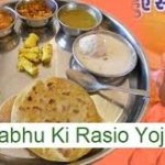 उत्तर प्रदेश प्रभु रसोइ योजना | uttar pradesh prabhu ki rasoi yojana in hindi