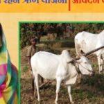राजस्थान किसान लोन स्कीम-कृषि उपज रहन ऋण योजना|ऑनलाइन आवेदन
