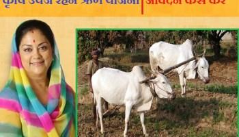 krishi-upaj-rahan-loan-scheme-.jpg