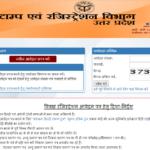उत्तर प्रदेश विवाह पंजीकरण ऑनलाइन आवेदन|uttar pradesh online vivah-marriage registration in hindi