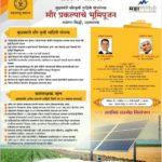 मुखमंत्री कृषि सौर फीडर योजना महाराष्ट्र