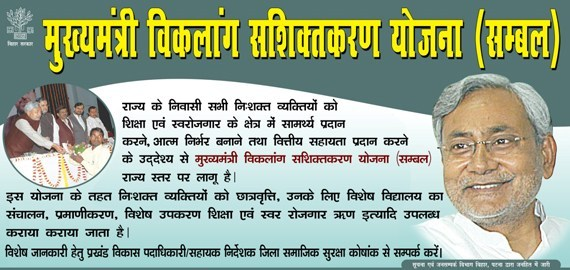 Mukhyamantri-Viklang-Sashaktikaran-Yojana-Bihar.jpg