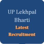 [अप्लाई] उप लेखपाल भर्ती 2021|ऑनलाइन आवेदन| एप्लीकेशन फॉर्म