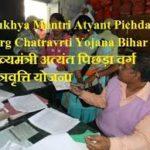 बिहार मुख्यमंत्री अत्यंत पिछड़ा वर्ग मेधावृत्ति योजना|ऑनलाइन आवेदन