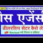 गैस एजेंसी डीलरशिप के लिए ऑनलाइन आवेदन|Indian Oil LPG,Bharat Petroleum LPG,Hindustan Petroleum LPG online apply for Dealearship