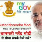 प्रधानमंत्री नरेंद्र मोदी शिकायत हेतु पत्र ऑनलाइन