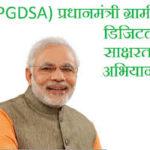 (PGDSA) प्रधानमंत्री ग्रामीण डिजिटल साक्षरता अभियान