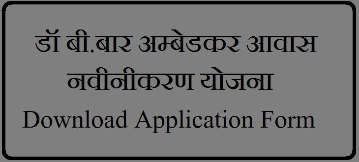 haryana-aawas-yojana-hindi-1.png
