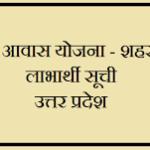 उत्तर प्रदेश प्रधानमंत्री आवास योजना शहरी / ग्रामीण लाभार्थी सूची